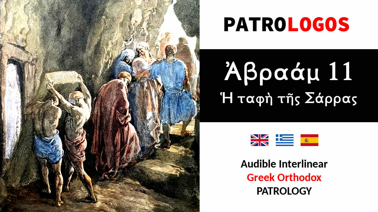 greek orthodox audiobook