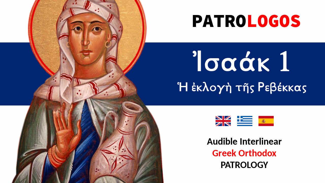 greek orthodox audiobook
